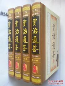 资治通鉴:文白对照注释珍藏全本  全四册