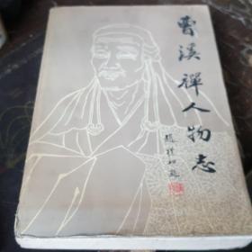 曹溪禅人物志