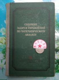 正版85新 数学和数学分析文集 米德多维奇 苏联教育委员会 俄文版