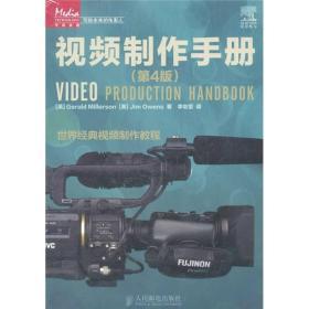 视频制作手册