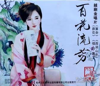 浙江越剧小百花十姐妹金曲 2CD 无损音质复制品