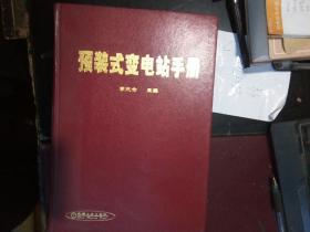 预装式变电站手册