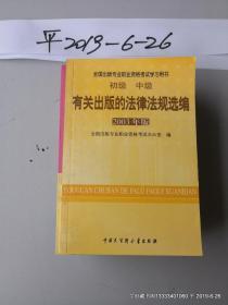 有关出版的法律法规选编:2003年版.初级 中级
