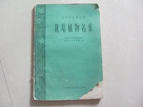 南京中山植物园 栽培植物名录