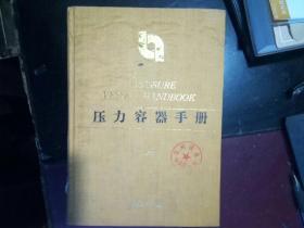 压力容器手册(上册)精装