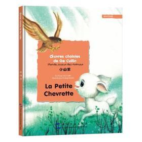 葛翠琳童话选汉法对照版:欢乐的动物世界-小山羊(汉法)