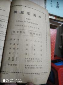 无线电初步=中国科学图书仪器公司