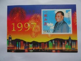 1997-10M香港回归祖国邓小平像 ,一国两制,800分小型张