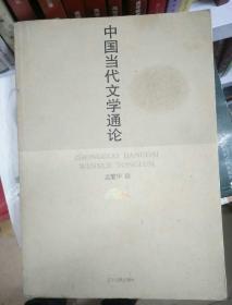中国当代文学通论