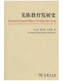 羌族教育发展史