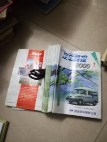 汽车情报 2000年1---36 期