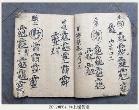 Z092#P64-Y#上樑赞语/清代古籍善本/孤本手抄本