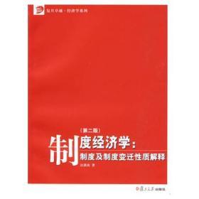 制度经济学:制度及制度变迁性质解释(第2版)
