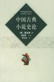 中国古典小说史论