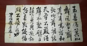 光绪年间秀才:洛阳赵应辰书法