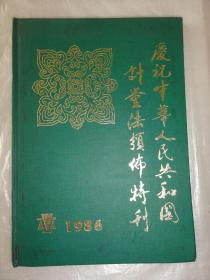 庆祝中华人民共和国计量法颁布特刊(1986)领导科学家及各界人士题词、国画书法、中国古代计量等内容 布面精装铜版彩印厚90页