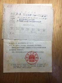 1965年。。。云南省人委关于差旅费、会议费和小单位伙食管理费补贴的规定