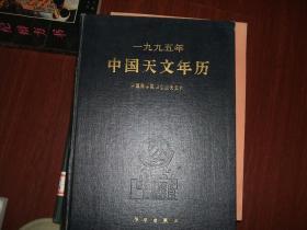 一九九五年中国天文年历