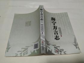海宁方言志
