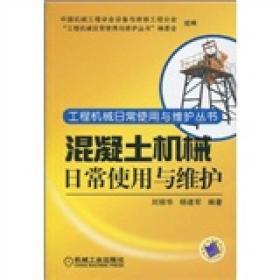 混凝土机械日常使用与维护