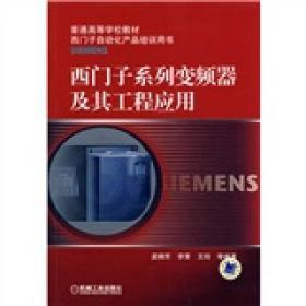 普通高等学校教材·西门子自动化产品培训用书:西门子系列变频器及其工程应用