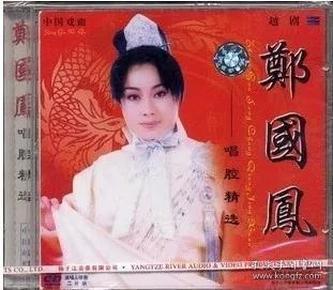 郑国凤唱腔专辑 原唱+伴奏 2CD 无损音质复制品