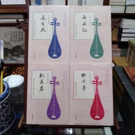 中华书局中华经典名剧: 《西厢记》《牡丹亭》《桃花扇》《长生殿》 四册合售