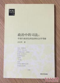 【正版】政治中的司法:中国行政诉讼的法律社会学考察