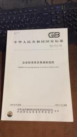 GB/T13017-2008企业标准体系表编制指南