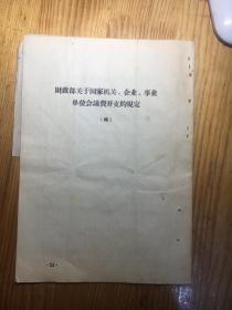 1965年。。。。国家统计局要求精简报表的有关通知,附1965年劳动工资报表