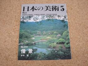 日本的美术372 借景 中本真 东京国立博物馆 京都国立博物馆 奈良国立博物馆