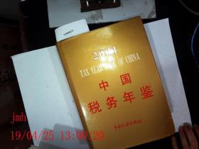 2001中国税务年鉴