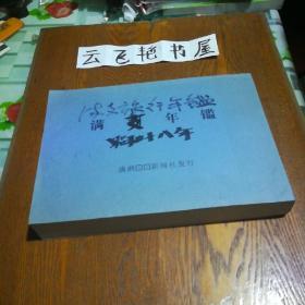 满支旅行年鉴 日文版昭和18年 复印本