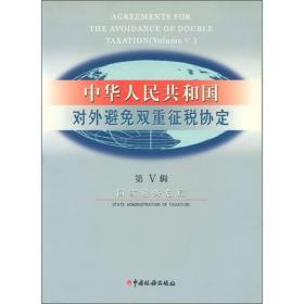 中华人民共和国对外避免双重征税协定(第5辑)(中英文)