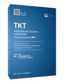TKT剑桥英语教学能力认证考试全真模拟试题(YoungLearners模块)