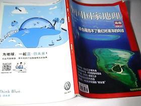 《中国国家地理》2013年第1期【(海南专辑上) 附地图】