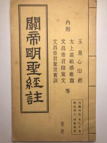 1977年 广兴书局有限公司承印《关帝明圣经注》一册 HXTX113176
