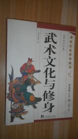 武术文化与修刘俊骧签名本