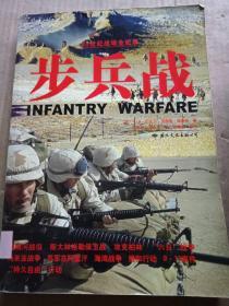 步兵战---[ID:15082][%#113D4%#]---[中图分类法][!E841陆军战术!]