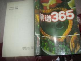 菜谱365