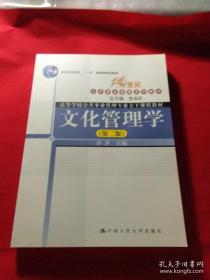文化管理学(第二版)公共事业管理系列教材,品好