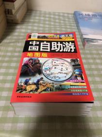 中国自助游2014第五版