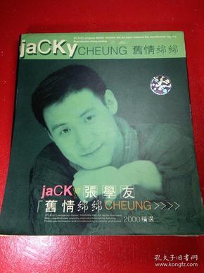 CD。张学友--旧情绵绵。中国国际音像。