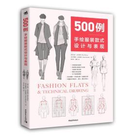 500例手绘服装款式设计与表现