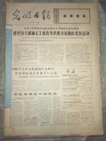光明日报(合订本)(1969年12月份)【货号120】
