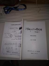 集邮文献:江苏邮政附加费图谱(戳记及其他).。