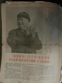 文革版 《辽宁日报》·新五号·1967年2月9日··1-2版 共2版·要点:《解放日报》《文汇报》重新刊登毛泽东的《讲革命进行到底》并发表编者按·套红,大幅毛像。
