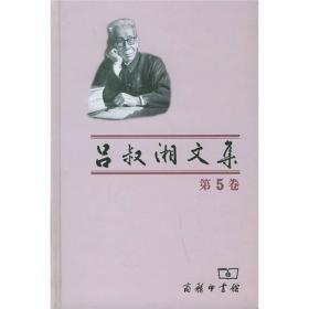 吕叔湘文集(第5卷)