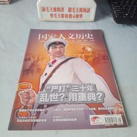《国家人文历史》(2013年第16期)