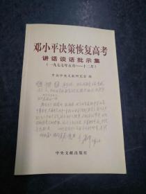 邓小平决策恢复高考讲话谈话批示集(1977年5月-12月)
